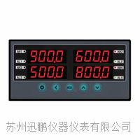 四通道数显仪表,四回路测量显示仪(迅鹏)WPD4 WPD4