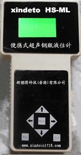 便携式超声钢瓶液位计