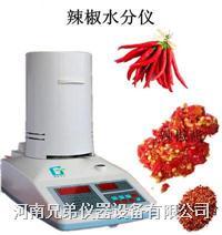 SFY-6辣椒、辣椒粉水分测定仪