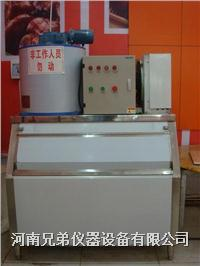 1000公斤超市制冰机,鳞片制冰机 ICE1T-R4A