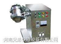 KER-10L三维混合机 KER-10L