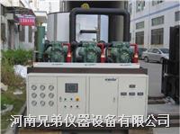 20吨工业片冰机 ICE-20T