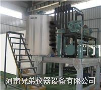25吨工业片冰机 ICE-25T