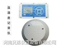 YM-17空气温湿度记录仪 YM-17