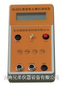 SU -ECG卫星定位土壤电导率温度水分速测仪 SU -ECG