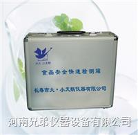 GDYQ-100CX食品安全快速检测箱(高档配置) GDYQ-100CX