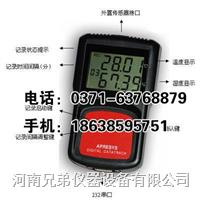 智能温湿度记录仪179-TH--食品保鲜冷藏适用 179-TH