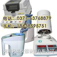 护色剂类水分测定仪