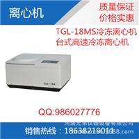 TGL-18MS台式高速冷冻离心机