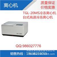 TGL-20MS台式高速冷冻离心机