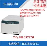 TD5M台式大容量离心机|低速离心机