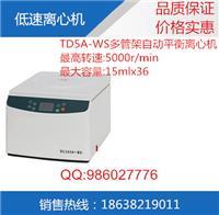 TD5A-WS 多管架自动平衡离心机|低速离心机