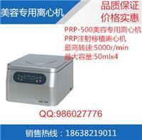 PRP-500美容专用PRP注射移植离心机