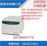 PRP-400 美容专用PRP注射移植离心机