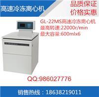 GL-22MS 连续流高速冷冻离心机