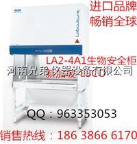 进口生物安全柜LA2-4A1,二级生物安全柜 30%外排生物安全柜 LA2-4A1