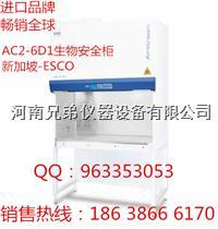 新加坡ESCO生物安全柜AC2-6D1  进口生物安全多少钱一台 AC2-6D1