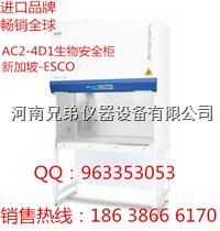 新加坡原装进口生物安全柜AC2-4D1  郑州ESCO生物安全柜AC2-4D1 AC2-4D1