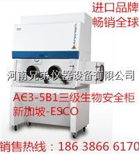 AC3-5B1三级生物安全柜 艺思高ESCO进口生物安全柜AC3-5B1 AC3-5B1 AC3-5B1 AC3-5B1