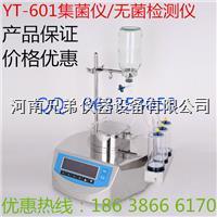 郑州YT-601集菌仪-智能YT-601集菌仪-YT-601集菌仪生产厂家 YT-601