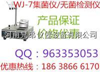 WJ-7集菌仪-智能WJ-7集菌仪-郑州集菌仪生产厂家 WJ-7
