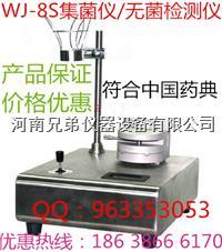 WJ-8S集菌仪/无菌检测仪-河南郑州集菌仪生产厂家 WJ-8S