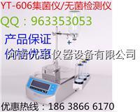 智能集菌仪-YT-606集菌仪-YT-606集菌仪生产厂家 YT-606