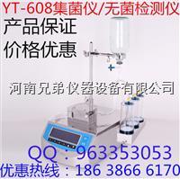 YT-608集菌仪/无菌检测仪-郑州集菌仪生产厂家 YT-608