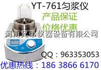 YT-761匀浆仪生产厂家 YT-761