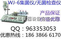 WJ-6集菌仪/无菌检查仪-郑州集菌仪多少钱一台 WJ-6