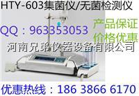HTY-603集菌仪/无菌检测仪 HTY-603
