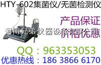 HTY-602集菌仪/无菌检测仪-郑州集菌仪生产厂家 HTY-602