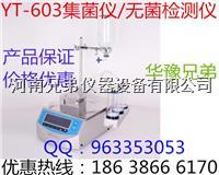 YT-603集菌仪/无菌检测仪-集菌仪多少钱一台 YT-603