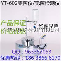 YT-602集菌仪/无菌检测仪 YT-602