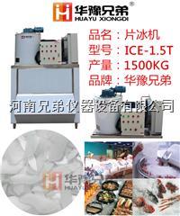 1.5吨鳞片制冰机 1.5吨超市片冰机 1.5吨火锅店片冰机 1.5吨自助餐片冰机