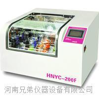 HNYC-200F台式全温度恒温高速培养摇床 HNYC-200F