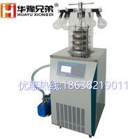 LGJ-18科研专用冷冻干燥机 多歧管压盖冷冻干燥机