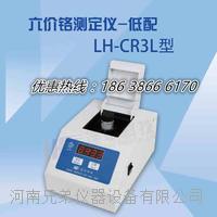 LH-CR3L重金属测定仪 重金属单参数六价铬测定仪--低配 LH-CR3L