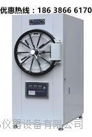WS-150YDB卧式圆形蒸汽灭菌器,压力不锈钢灭菌器厂家直销价格 WS-150YDB
