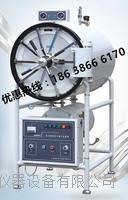 WS-280YDC卧式圆形压力蒸汽灭菌器WS-280YDC WS-280YDC