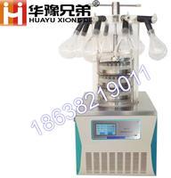 LGJ-10压盖带挂瓶冻干机|实验室真空冷冻干燥机