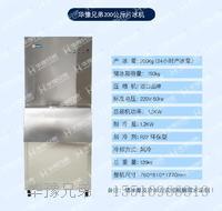 火锅店片冰机 巴奴火锅店片冰机 ICE-02T