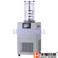 FD-2B压盖型冻干机 搁板电加热真空冷冻干燥机