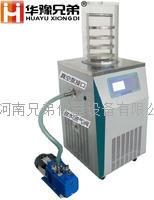 多肽真空冷冻干燥机|LGJ-18普通型立式生物真空冻干机
