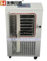 真空冷冻干燥机LGJ-50FD|生物蛋白冻干机价格|冬虫夏草冷冻干燥机