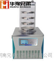 小型土壤冻干机|LGJ-10普通型冷冻干燥机