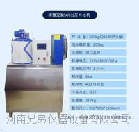 日产500公斤制冰机 商用片冰机0.5吨超市火锅店自助餐