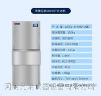 日产200公斤制冰机 商用片冰机0.2吨超市火锅店自助餐