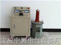 工频交流耐压试验成套装置 BCSB-10KVA/50KV