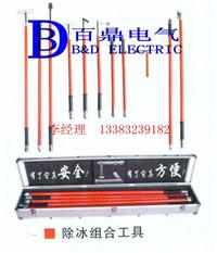 电力除冰工具组合 JHC-220型